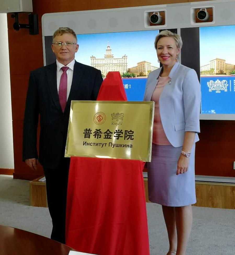 ЮУрГУ открыл еще один центр «Институт Пушкина» в Китае
